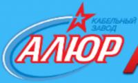 Алюр, Кабельный завод