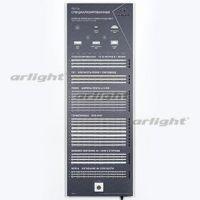 Стенд Ленты Специализированные RT-LUX-E3-1760x600mm (DB 3мм, пленка, подсветка)